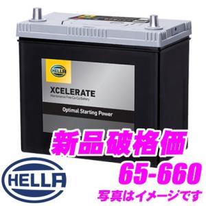 HELLA XCELERATE 米国車用シールドバッテリー 65-660|creer-net