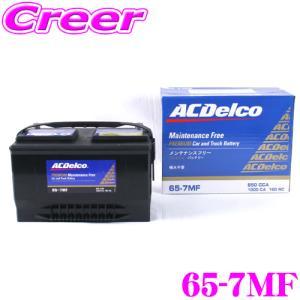 【在庫あり即納!!】AC DELCO アメリカ車用バッテリー 65-7MF クライスラー/ダッジ/フォード/リンカーン/マーキュリーなど|creer-net
