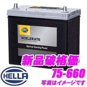 HELLA XCELERATE 米国車用シールドバッテリー 75-660|creer-net
