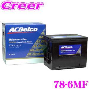 【在庫あり即納!!】AC DELCO アメリカ車用バッテリー 78-6MF ビュイック/シボレー/クライスラー/オールズモビル/サターン/ポンティアックなど|creer-net