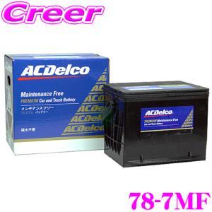 【在庫あり即納!!】AC DELCO アメリカ車用バッテリー 78-7MF ハマー/ビュイック/キャデラックなど|creer-net