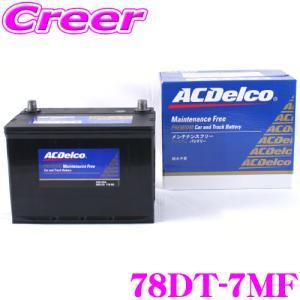 AC DELCO アメリカ車用バッテリー 78DT-7MF ハマー/ビュイック/キャデラックなど|creer-net