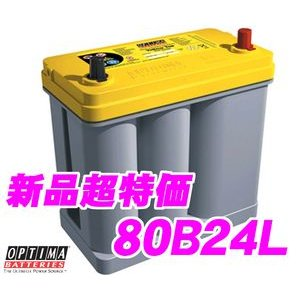 【在庫あり即納!!】日本正規品 OPTIMA オプティマ イエロートップバッテリー YT-80B24L(旧品番:YT-B24L1)YELLOW TOP・L端子(B(細)端子)|creer-net