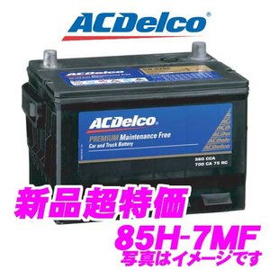 AC DELCO アメリカ車用バッテリー 85H-7MF|creer-net