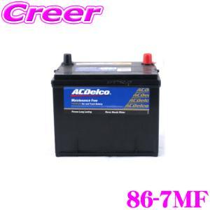 【在庫あり即納!!】AC DELCO アメリカ車用バッテリー 86-7MF ポンティアック/キャデラック/シボレー/ハマーなど|creer-net
