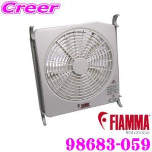 【在庫あり即納!!】日本正規品 FIAMMA 98683-059 TURBO-KIT(ターボキット) 3WAY電源|クレールオンラインショップ