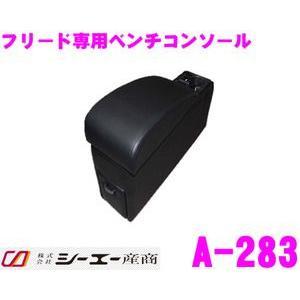 【在庫あり即納!!】シーエー産商 A-283 フリード専用ベンチコンソール