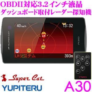 ユピテル A30 OBDII接続対応 ダッシュボード取付 3...
