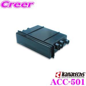 カナテクス ACC-501 汎用1DINポケット(フラップ付)|creer-net