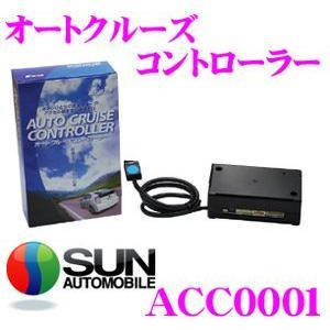 サン自動車 ACC0001 オートクルーズコントローラー