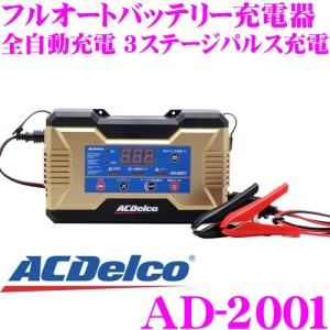 AC DELCO ACデルコ AD-2001 フルオートバッテリー充電器 全自動充電 3ステージパルス充電 12V 6V自動識別機能付き AD-0001の後継品|creer-net