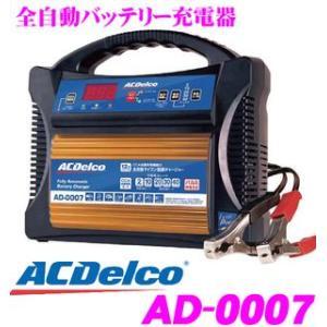 AC DELCO AD-0007 フルオートバッテリー充電器|creer-net