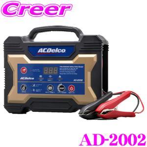 【在庫あり即納!!】ad-2002 AC DELCO フルオートバッテリー充電器 全自動充電 起動 4ステージパルス充電&サルフェーション解消機能 AD-0002後継品|creer-net