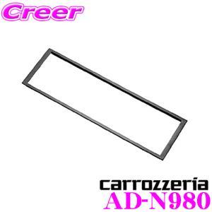 オーディオ取付キット AD-N980|creer-net