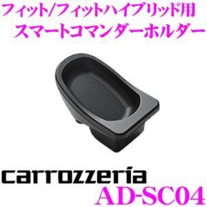 カロッツェリア AD-SC04 スマートコマンダーホルダー 【ホンダ GK系 フィット/GP系 フィット ハイブリッド用】|creer-net