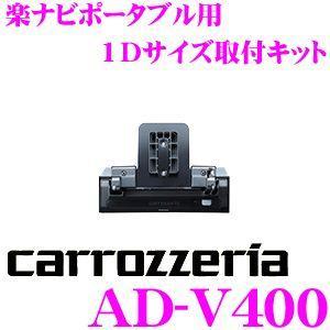 カロッツェリア AD-V400 楽ナビポータブル用1DIN取...