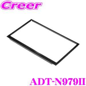 【在庫あり即納!!】オーディオ取付キット ADT-N979II 2Dサイズ用化粧パネル|creer-net