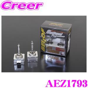 正規販売店 BELLOF 純正交換HIDバルブ OPTIMAL PERFORMANCE D1S 5000K メーカー品番:AEZ1793|creer-net