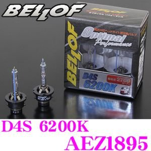 正規販売店 BELLOF 純正交換HIDバルブ OPTIMAL PERFORMANCE D4S 6200K 品番:AEZ1895|creer-net