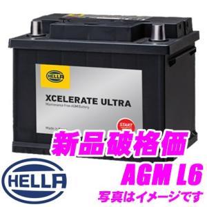 HELLA XCELERATE ULTRA 欧州車用AGMバッテリー AGM L6|creer-net