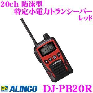 ALINCO アルインコ DJ-PB20R 交互20ch対応 特定小電力トランシーバー(レッド) IP54相当のタフなボディ|creer-net