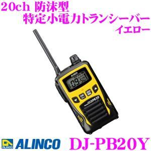 ALINCO アルインコ DJ-PB20Y 交互20ch対応 特定小電力トランシーバー(イエロー) IP54相当のタフなボディ|creer-net
