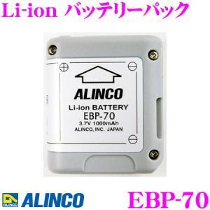 ALINCO アルインコ EBP-70 リチウムイオンバッテリーパック DJ-PA20/DJ-PA27/DJ-PB20/DJ-PB27用|creer-net