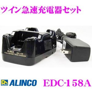 ALINCO アルインコ EDC-158A ツイン充電器セット DJ-PA20/DJ-PA27/DJ-PB20/DJ-PB27用|creer-net