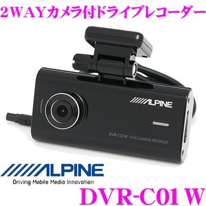 【在庫あり即納!!】アルパイン ドライブレコーダー DVR-...