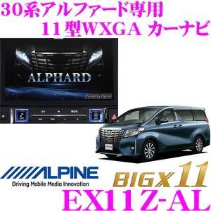 アルパイン BIG X11 EX11Z-AL トヨタ 30系 アルファード アルファードハイブリッド専用 専用ビルトインカーアロマ付属 11型WXGA カーナビ creer-net