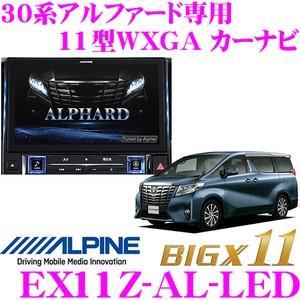アルパイン BIG X11 EX11Z-AL-LED カーモーションイルミ装備 ビルトインカーアロマ付属 11型WXGA カーナビ creer-net