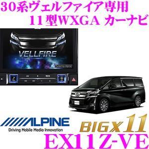 アルパイン BIG X11 EX11Z-VE 専用ビルトインカーアロマ付属 11型WXGA カーナビ パネルカラー/ハードキー色:ブラック creer-net