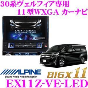 アルパイン BIG X11 EX11Z-VE-LED カーモーションイルミ装備 ビルトインカーアロマ付属 11型WXGA カーナビ creer-net
