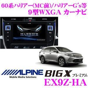 アルパインEX9Z-HA トヨタ 60系 ハリアー/ハリアーハイブリッド/ハリアーGs 専用 9型WXGA カーナビ パネルカラー:ブラック|creer-net