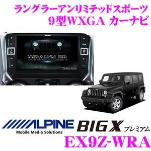 アルパインEX9Z-WRA ジープ ラングラーアンリミテッドスポーツ 専用 9型WXGA カーナビ|creer-net
