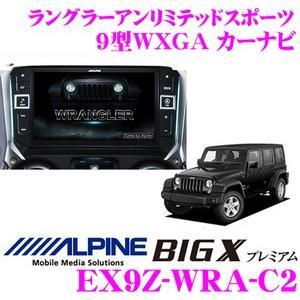 アルパイン EX9Z-WRA-C2 ジープ ラングラーアンリミテッドスポーツ 専用 9型WXGA カーナビ ビッグX|creer-net