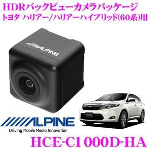 アルパイン HCE-C1000D-HA ダイレクト接続 HDRバックビューカメラ トヨタ 60系  ハリアー ハリアーハイブリッド 専用|creer-net
