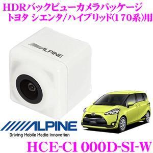 アルパイン HCE-C1000D-SI-W ダイレクト接続 HDRバックビューカメラ トヨタ 170系 シエンタ シエンタハイブリッド 専用|creer-net