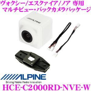 【在庫あり即納!!】アルパイン バックカメラ HCE-C2000RD-NVE-W マルチビュー・バックカメラパッケージ 80系 ヴォクシー/エスクァイア/ノア専用|creer-net