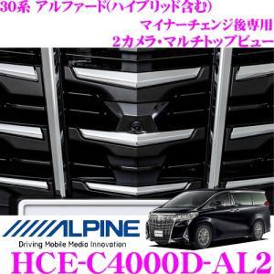 アルパイン HCE-C4000D-AL2 トヨタ 30系 アルファード/アルファードハイブリッド MC後 専用 creer-net