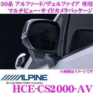 アルパイン HCE-CS2000-AV サイドビューカメラ用パーフェクトフィット トヨタ 30系 アルファード/ヴェルファイア 専用|creer-net
