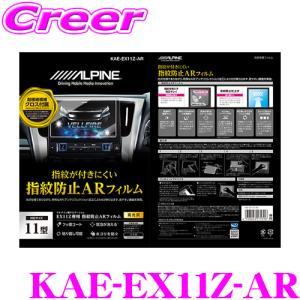 【在庫あり即納!!】アルパイン ARフィルム KAE-EX11Z-AR EX11Z用指紋防止ARフィルム EX11Zシリーズ 専用サイズ 保護フィルム|creer-net