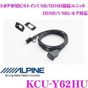 【在庫あり即納!!】アルパイン KCU-Y62HU トヨタ車用ビルトインUSB/HDMI接続ユニット...