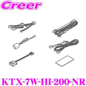 アルパイン KTX-7W-HI-200-NR トヨタ 200系 ハイエース / レジアスエース(ナビレディパッケージ付車)用の画像