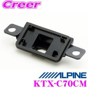 アルパイン KTX-C70CM バックカメラ取付けキット トヨタ AXVH70 カムリ(H29/7〜現在) creer-net