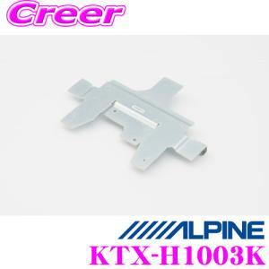 アルパイン KTX-H1003K 10型リアビジョン用 パーフェクトフィット creer-net
