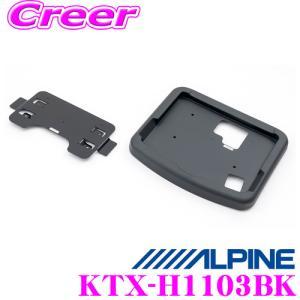 ALPINE アルパイン 取付キット KTX-H1103BK 10型リアビジョンパーフェクトフィット ホンダ N-BOXカスタム(H29/9〜現在)専用 creer-net