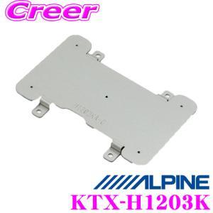 ALPINE アルパイン 取付キット KTX-H1203K 10型リアビジョンパーフェクトフィット オデッセイ(H29/11〜 マイナーチェンジ後)専用 creer-net