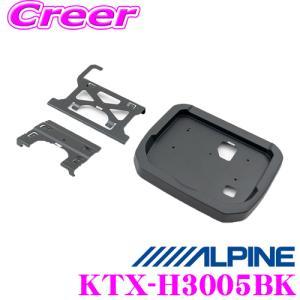 ALPINE アルパイン パーフェクトフィット KTX-H3005BK 12.8型リアビジョン取付けキット ホンダ N-BOXカスタム(H29/9〜現在)専用 creer-net