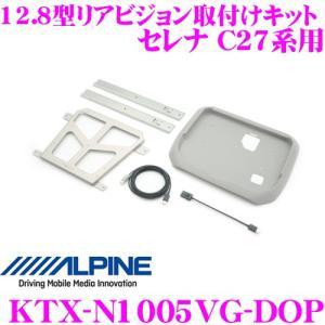 アルパイン KTX-N1005VG-DOP 12.8型リアビジョン取付けキット 日産 C27系 セレナ用 creer-net